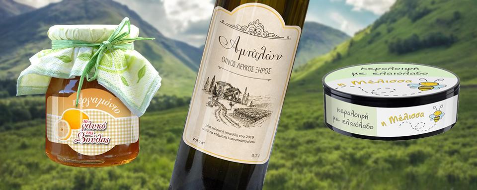 σύνθεση με τρία προϊόντα που έχουν εκτυπωμένες αυτοκόλλητες ετικέτες βινυλίου, ένα βάζο μαρμελάδας, ένα μπουκάλι κρασί και μία συσκευασία κεραλοιφής