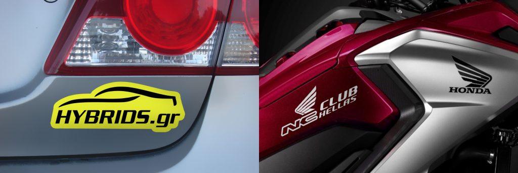 αριστερά: πλαστικοποιημένη ετικέτα βινυλίου κολλημένη στο πορτμπαγκάζ αυτοκινήτου, δεξιά: αυτοκόλλητο κομμένο με λογότυπο και κολλημένο στο πλαϊνό τμήμα μηχανής honda nc