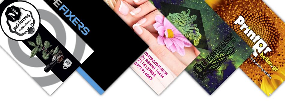 Σύνθεση με πέντε επαγγελματικές κάρτες σε διάφορα ζωντανά χρώματα.