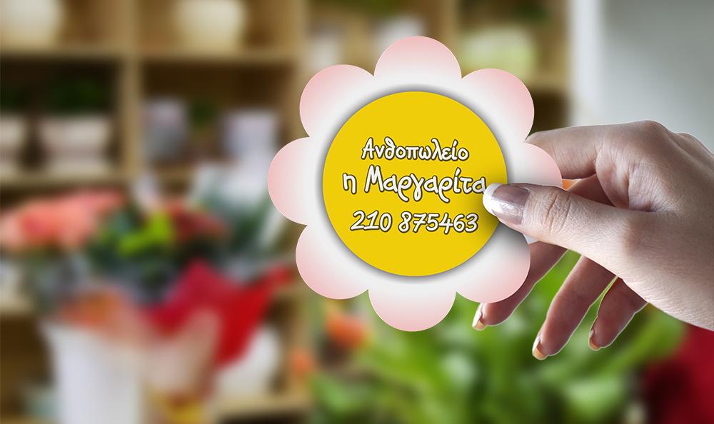 Επαγγελματική κάρτα σε σχήμα λουλούδι με φόντο ένα ανθοπωλείο