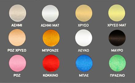 χρωματολόγιο για τις κάρτες με χρυσοτυπία