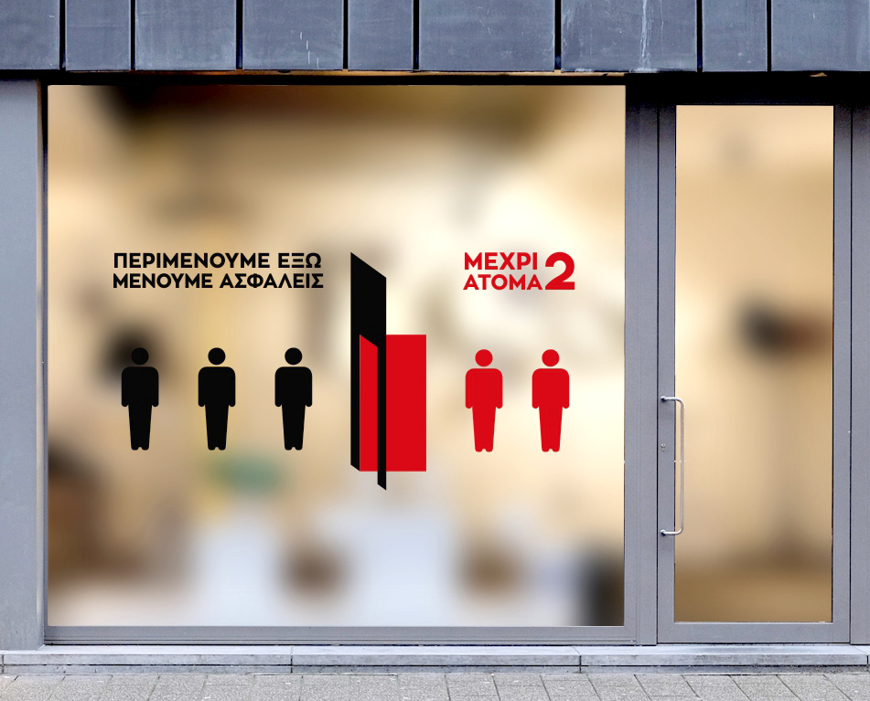 βιτρίνα καταστήματος με ενημερωτικές εκτυπώσεις για το πόσα άτομα επιτρέπονται στο εσωτερικό λόγω κορονοϊού