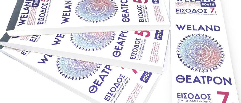 εικόνα που δείχνει εισιτήρια με αρίθμηση δεμένα σε μπλοκ των 50